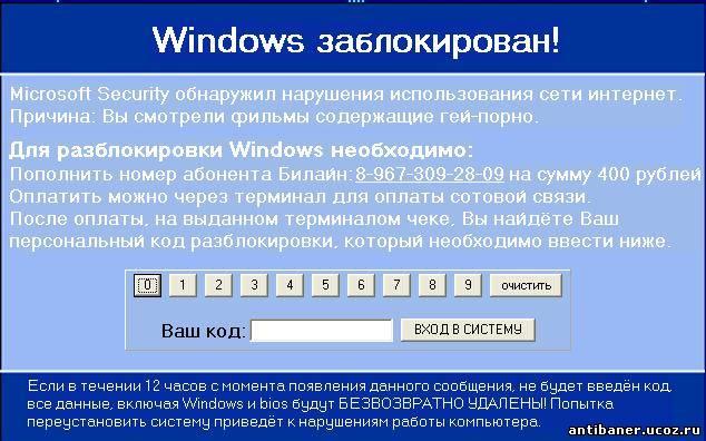 Разблокировка Windows , удаление баннеров с рабочего стола без